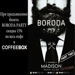 Скидка на весь кофе 15% предъявлении билета на вечеринку