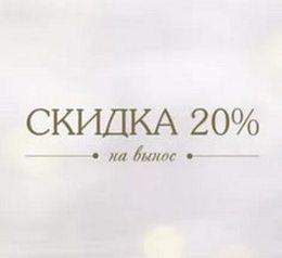Скидка 20% для тех, кто берет еду с собой