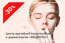 Скидка 30% на профессиональный уход за кожей лица