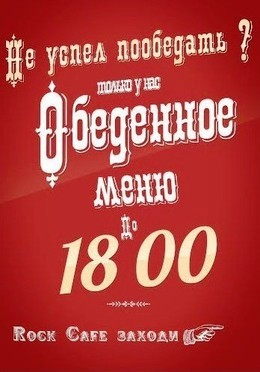 Обеденное меню до 18:00