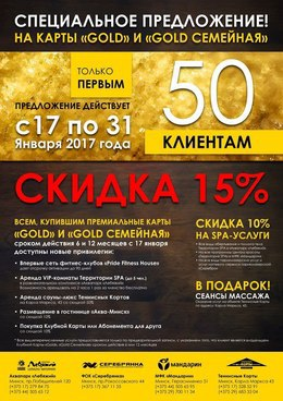 Акция «Специальное предложение на карты «GOLD» и «GOLD Семейная» »