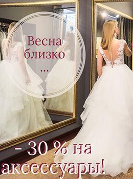Акция «Весна близко… в Свадебной галерее»