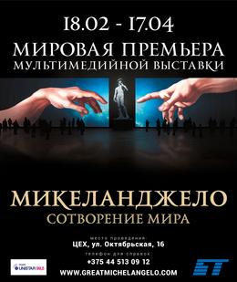 Специальная акция для школьников на выставку «Микеланджело. Сотворение мира»