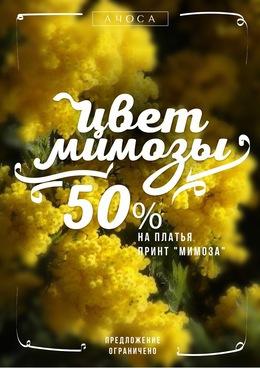 Одежда Акция «Цвет мимозы» До 24 июня