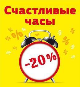 Скидка 20% в «счастливые часы»