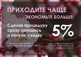Красота и здоровье Акция «Приходите чаще – экономьте больше» До 31 декабря