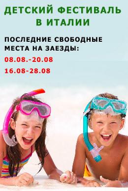 Горящая цена: Детский фестиваль в Италии от KIWITRAVEL