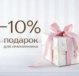 Одежда Скидка 10% имениннику До 31 декабря