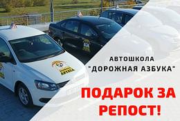 Акция «Обучение в автошколе всего За 490 BYN»