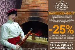 Акция «Барбекю-фэст»