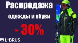 Скидка 30% на горнолыжные куртки от мировых брендов