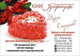 Кафе и рестораны Акция «Свадебный торт – в подарок» До 31 декабря