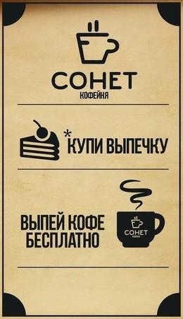 Купи выпечку и получи кофе в подарок