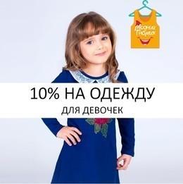 Скидка 10% на одежду для девочек