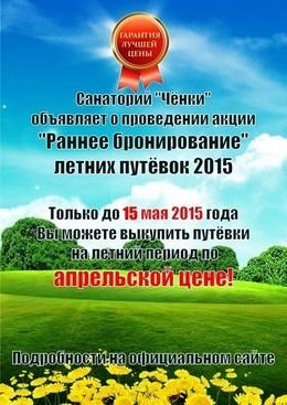 Акция «Раннее бронирование летних путевок 2015»