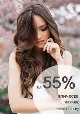 Скидка до 55% на комплекс «Прическа&макияж»