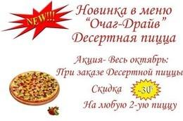 Скидка 30% на пиццу