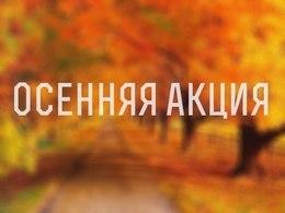 Прочее Акция «Осенняя акция» До 31 декабря