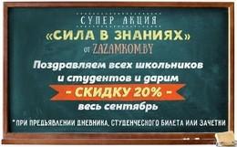 Скидка 20% на квест для школьников и студентов