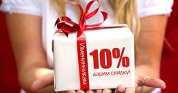 Кафе и рестораны Скидки именинникам 10% + подарок от шеф-повара До 31 августа