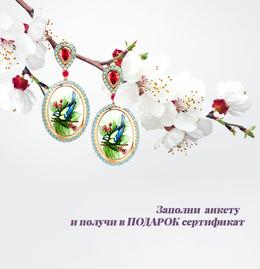 Акция «Сертификат на 10 рублей в подарок»