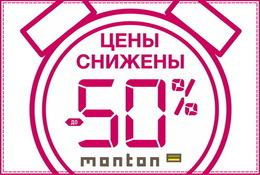 Одежда Скидки до 50% на весеннюю коллекцию До 4 июля