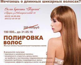 Акция «Полировка волос по специальной цене»