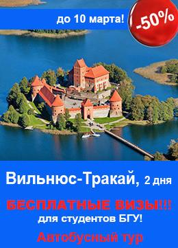 Тур Вильнюс-Тракай. Бесплатные визы для студентов БГУ
