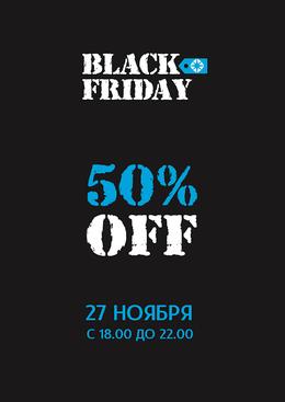 Акция «Black Friday»
