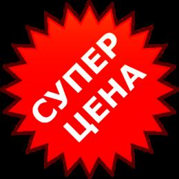 Скидка 10 рублей для больших компаний