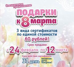 Акция «Специальное предложение к 8 марта»