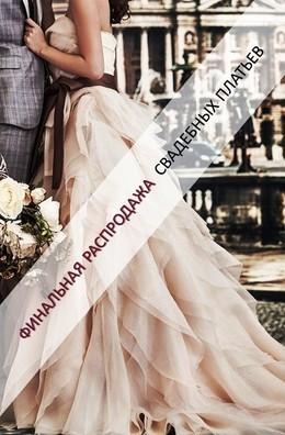 Финальная распродажа свадебных платьев