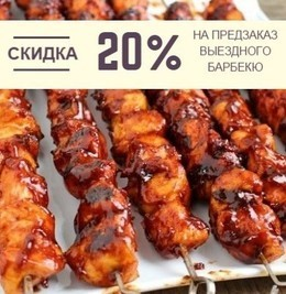 Скидка 20% на предзаказ выездного барбекю