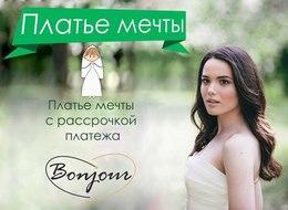 Одежда Акция «Свадебное платье в Bonjour с рассрочкой платежа» До 31 мая