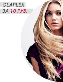 Красота и здоровье Акция «Уход для волос Olaplex (олаплекс) всего за 10 рублей!» До 30 сентября