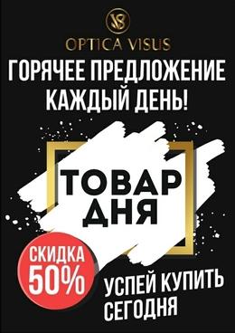 Акция «Товар дня» — скидка до 50%