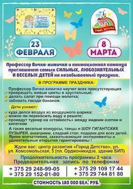 Акция «Группам от 20 человек - стоимость 150 000 руб.»
