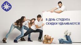 Акция «В День студента скидки удваиваются»