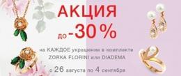 Скидки до 30% на коллекции ZORKA Florini и ZORKA Diadema