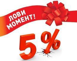Скидка 5% для гостей