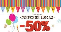 Кафе и рестораны Скидка 50% имениннику До 31 июля