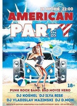 Скидка 50.000 руб. на вечеринку «American party» для посетителей skidki.relax.by