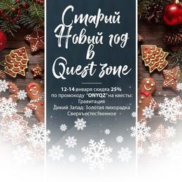 Акция «Отпразднуйте Старый Новый год вместе с Quest Zone»