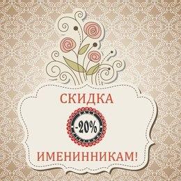 Скидка 20% в подарок ко Дню рождения