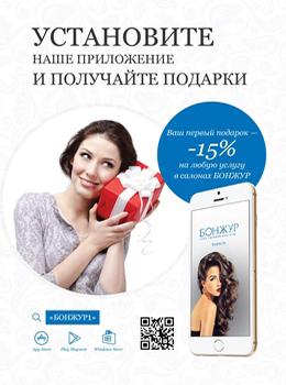 Красота и здоровье Скидка 15% на любую услугу в салонах красоты Бонжур при скачивании мобильного приложения До 31 декабря