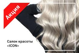 Акция «При окрашивании волос — процедура восстановления в подарок»