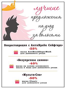 Красота и здоровье Скидка до 50% на программы ухода за волосами До 28 февраля