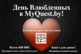 Акция «Квест для двоих всего за 450 000 руб.»