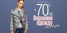 Скидки до 70% на выборочные модели верхней одежды