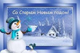 Акция «Старый Новый Год»